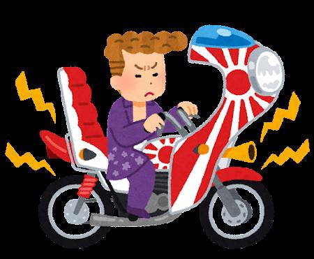 【ん?】川崎国「暴走族メンバー以外は無免許運転禁止!」→集団リンチで逮捕wwwwwww