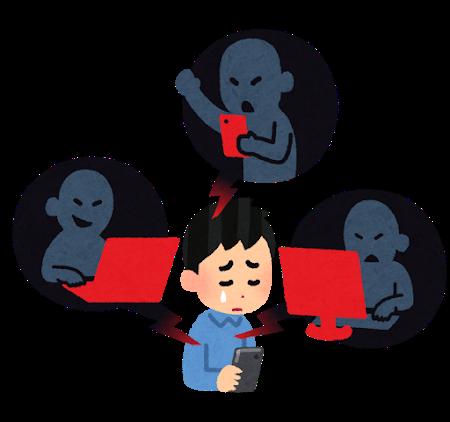 """【速報】総務省、ネット上の """"誹謗中傷"""" について募集!!!!!のサムネイル画像"""
