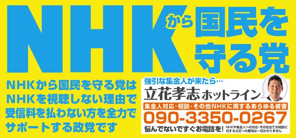 【速報】「NHKから国民を守る党」参院選に10人擁立へ!!!!!!!!のサムネイル画像