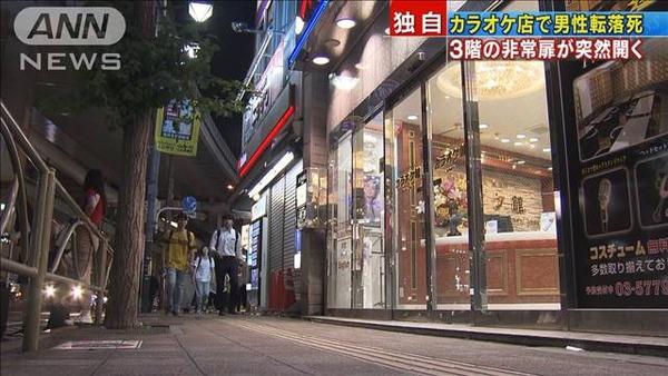 【世田谷】カラオケ中の客が3階から転落死!!!← その理由が「酷すぎる」と話題に・・・・・のサムネイル画像