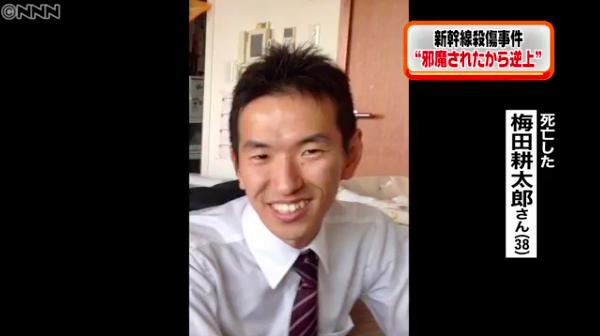 【新幹線殺傷】梅田耕太郎さんの妻と両親が葬儀を終えてコメントへ・・・のサムネイル画像