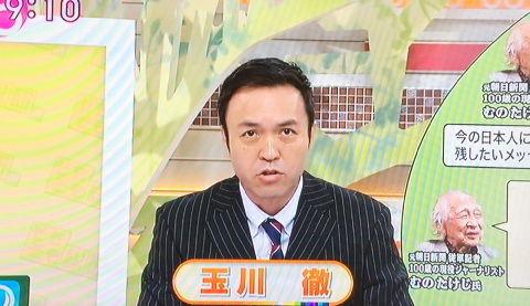 【悲報】テレ朝・玉川徹さん 「ネットなんか見なきゃいいんですよ!!!」(※動画)のサムネイル画像