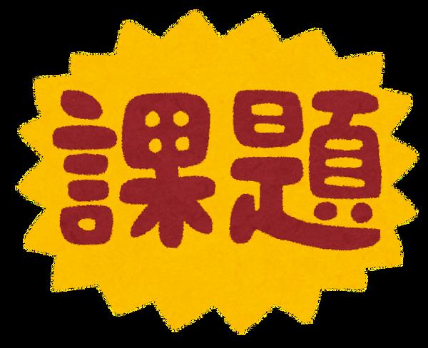 text_kadai