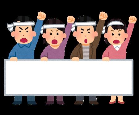 """【速報】""""大嘗祭""""への抗議集会!!!!!のサムネイル画像"""