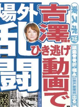 【緊急】吉澤ひとみの「ひき逃げ動画」、リークした人物がヤバい状況に・・・・・のサムネイル画像