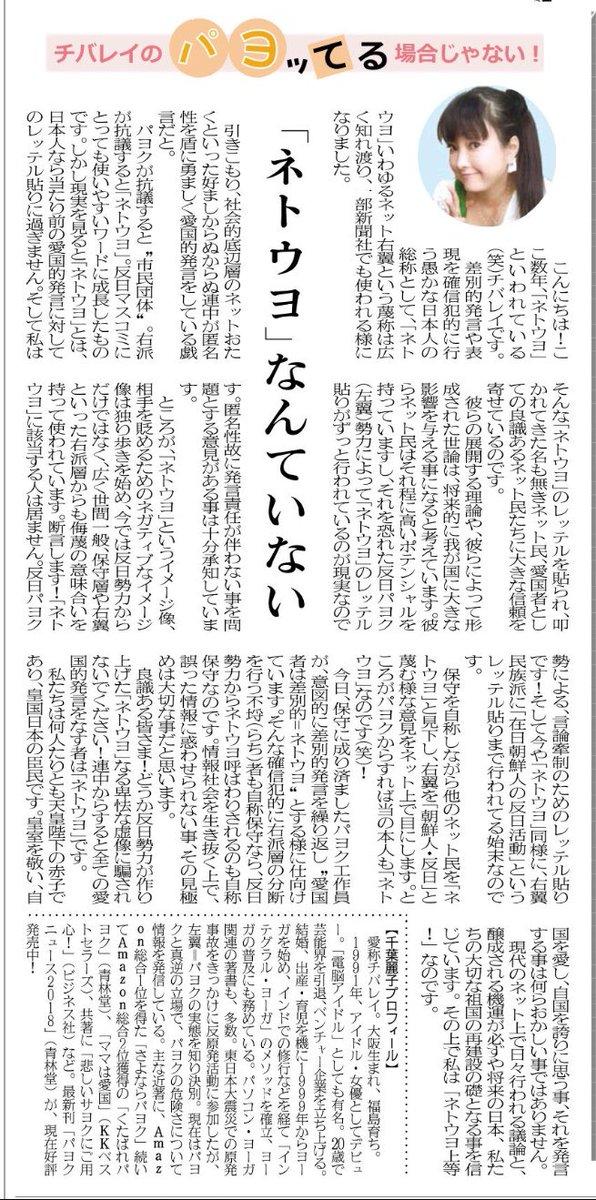 【驚愕】千葉麗子さん「ネトウヨなんていない!!!」 のサムネイル画像