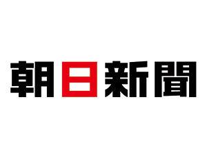 【衝撃】「朝日新聞の社旗は、韓国で使いますか?」→ 回答がこちらwwwwwwwwwwwwwwwwwwwのサムネイル画像
