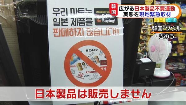 【悲報】「日本製品は売らない!」と主張するスーパーの棚(※画像)をご覧くださいwwwwwwwwwwwwwwwwwwwwwwwのサムネイル画像
