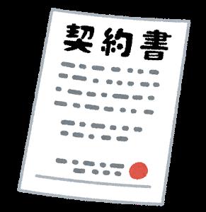 【絶句】名古屋の13歳少女が「奴隷契約書」にサインさせられた結果・・・マジかよ・・・・・のサムネイル画像