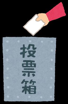 """【画像】NHKから国民を守る党の""""衆院選挙候補者一覧""""が凄いwwwwwのサムネイル画像"""