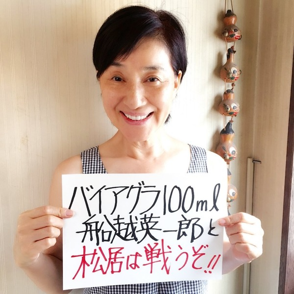 【速報】松居一代、今月中に書類送検へのサムネイル画像