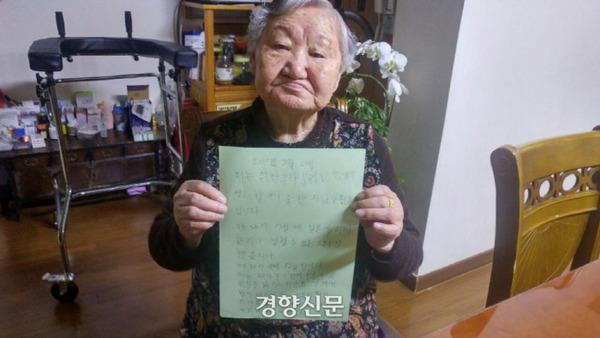 【愕然】元慰安婦(92)、天皇陛下にとんでもない手紙を書く・・・・・のサムネイル画像