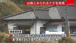 【高千穂6遺体】母親・実穂子さん、「首が切断」されていた。一体何の恨みが?のサムネイル画像