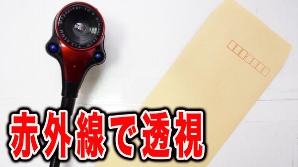 【速報】「透視カメラ」、規制へwwwwwwwwwwwwwwwwwwwのサムネイル画像