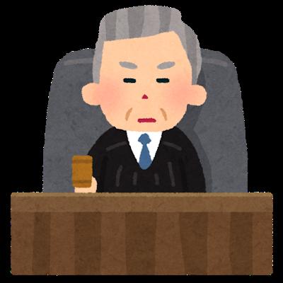 【悲報】裁判所さん、とんでもない事件を無罪にしてしまう・・・・・・