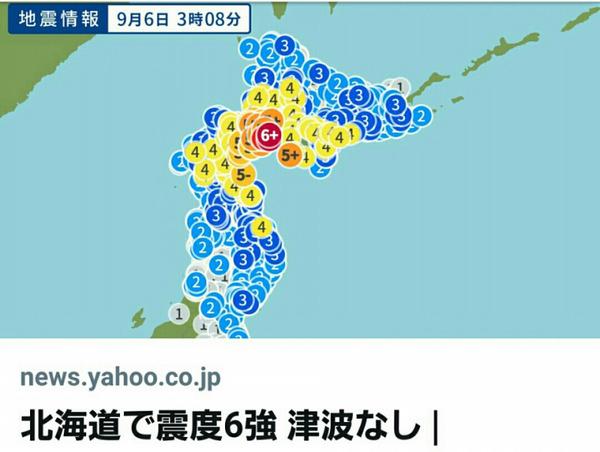 【地震速報】北海道地震、停電の規模がヤバすぎる・・・のサムネイル画像
