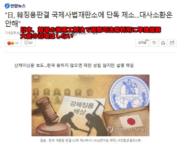 【徴用工問題】日本、国際司法裁提訴へ → 韓国人の反応がwwwwwwwwwwwwwwwwwwwwwwのサムネイル画像