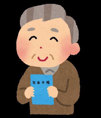 """【速報】年金、""""受給開始年齢""""がさらに広がるぞ!!!!!のサムネイル画像"""