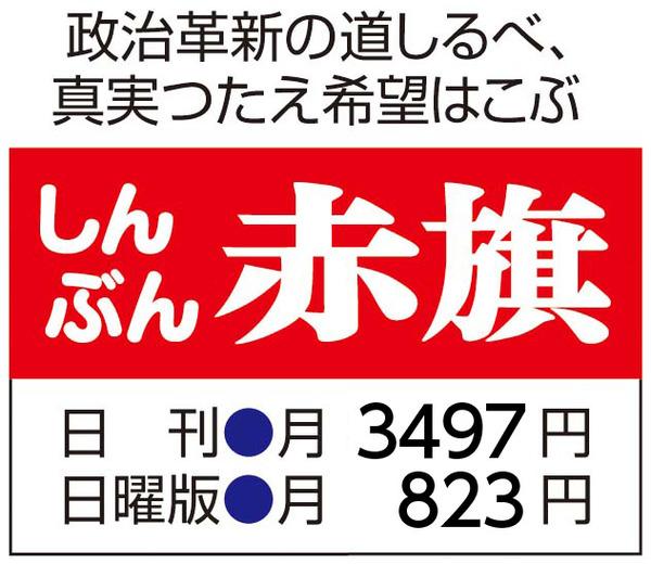 【共産党】機関紙「しんぶん赤旗」電子版開設 → その値段がwwwwwwwwwwwwwのサムネイル画像