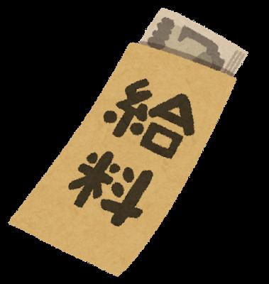 【速報】国家公務員の給与が決定!!!→こうなるwwwwwのサムネイル画像