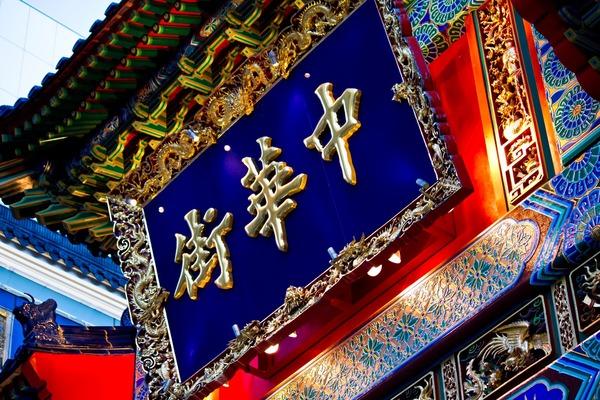 【衝撃】大阪・西成、中華街になる模様wwwwwwwwwwwwwwwwwwwのサムネイル画像
