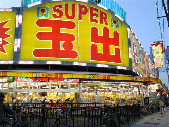 【大阪】「スーパー玉出」の創業者、前田託次容疑者を逮捕!!!!!のサムネイル画像