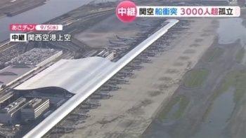 【台風21号】関空利用客、ついに脱出!!!→ 「不満」が噴出へ・・・・・のサムネイル画像