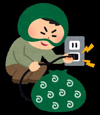 【神戸】とんでもない盗電男、逮捕…!!!!!!!!!!のサムネイル画像