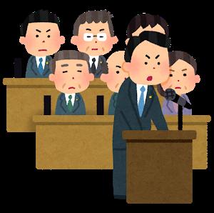 """【速報】立憲民主党、桜を見る会への追及に """"弱気"""" かwwwwwのサムネイル画像"""