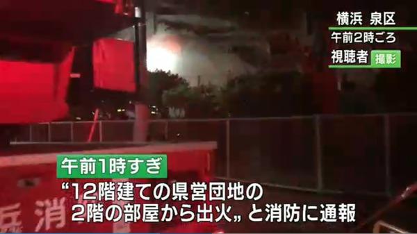 【横浜】団地で火事!!!→ ガンダムオンラインスレでの「自殺予告」がコチラ・・・・・のサムネイル画像