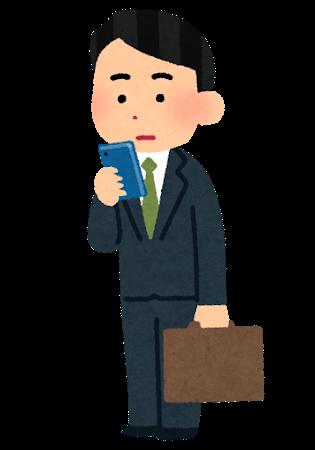 smartphone_businessman_stand