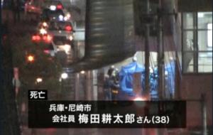 【新幹線殺傷】亡くなった梅田耕太郎さんの勤務先が判明 → 社長がコメントを発表へ・・・のサムネイル画像