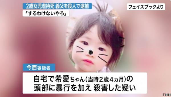 【大阪】2歳女児殺人容疑の今西貴大(※画像)、「性的暴行」の疑いものサムネイル画像
