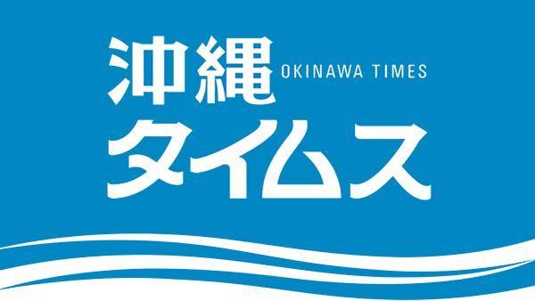 沖縄タイムス「沖縄の発展には外国人の力が必要ですか?」のサムネイル画像