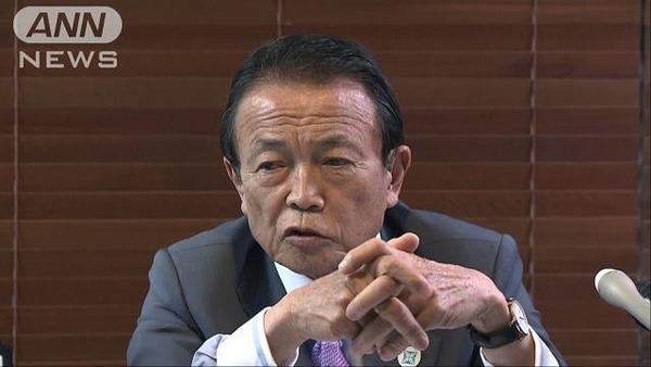 """【愕然】「日本の""""競争力""""低下がヤバい!!!」→麻生財務相の反応がwwwwwwwwwwwwwwwwwのサムネイル画像"""