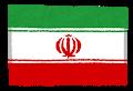 【速報】イラン、わざわざ日本に連絡へwwwwwのサムネイル画像