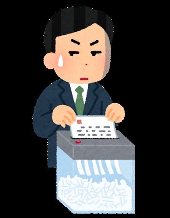 """【悲報】「桜を見る会」招待者名簿が""""資料要求の日に""""廃棄された理由wwwwwのサムネイル画像"""