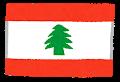 """【緊急】レバノン、""""ガ チ で"""" ヤバいwwwwww"""