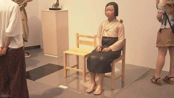 """【速報】「慰安婦像」を展示した芸術祭の""""補助金""""がwwwwwwwwwwwwwwwwwwwwwwwwwwのサムネイル画像"""