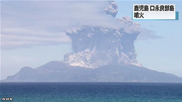 【速報】口永良部島で 爆 発 的 噴 火 !!!!!(動画あり)
