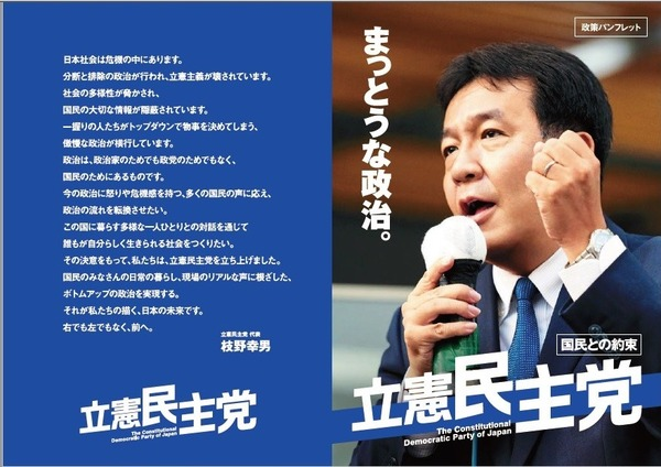 【世論調査】読売新聞、安倍内閣支持率を発表!!!→ なお、立憲民主党の支持率がwwwwwwwwwwwwwwwwのサムネイル画像