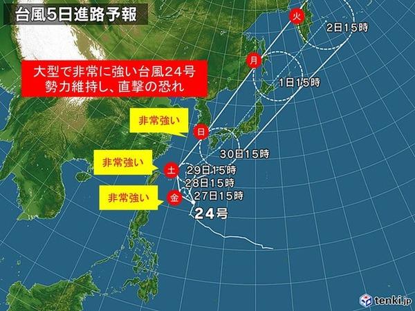 【速報】台風24号が通り過ぎたあとの「気温」ガチでやばい模様wwwwwwwwwwwwwwwwwwwwwのサムネイル画像