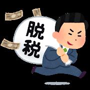 """【衝撃】チュート徳井が """"刑事罰"""" に問われない理由がコレwwwwwのサムネイル画像"""