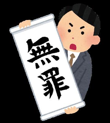 【福岡】死亡ひき逃げ事件、無罪判決の看護師女性が取材に応じる・・・!!!!!!
