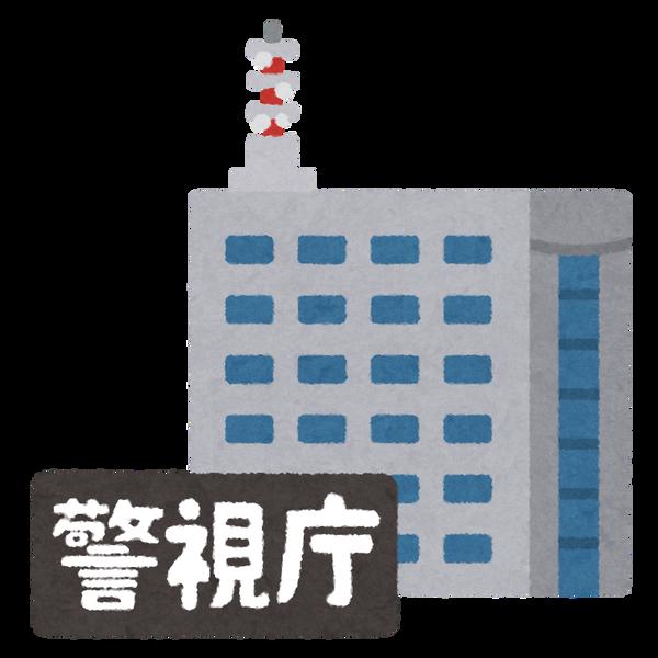 【池袋暴走】警視庁、「厳重処分」の意見付ける!!!!!のサムネイル画像