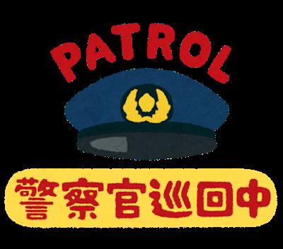 【あおり110番】警察「逮捕してほしい相手の動画を募集!!!」→ その結果wwwwwのサムネイル画像