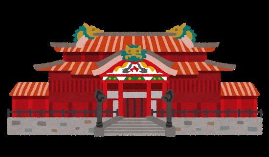 【悲報】首里城、再建してもヤバい模様wwwwwwwwwwwwwwwwwwwwのサムネイル画像