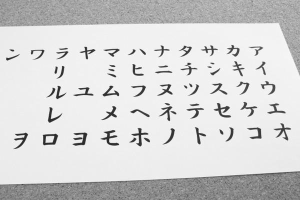【衝撃】文化庁「カタカナ語が分からない奴、多すぎ!!!」→ その内容がwwwwwwwwwwwwwwwwwwwwのサムネイル画像