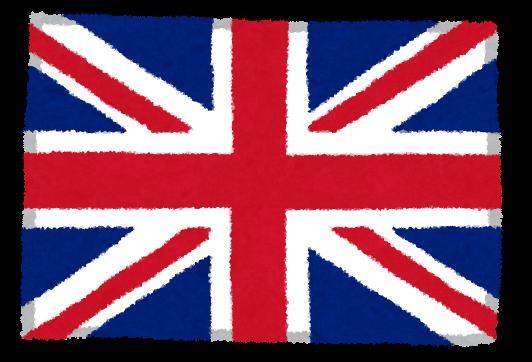 【悲報】イギリス、もうめちゃくちゃwwwwwのサムネイル画像