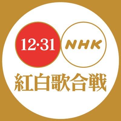 【速報】「NHK紅白歌合戦」 司 会 者 決 定 !!!!!!!